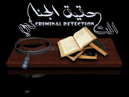 crimminal detection Crimes detected is a side mission in watch dogs crimes can pop up at random times, and if aiden investigates further, he can stop the crime before it even happens.