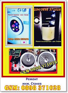 Ремонт-на-битова-техника @ Lxpress - Професионални ремонти на битова техника и електроника , майстор, ремонт,  перални, аспиратори,  печки , битова-техника, пералня, пералнята-не-центрофугира @ Lxpress - Професионални ремонти на битова техника и електроника  , пералнята-не-отваря @ Lxpress - Професионални ремонти на битова техника и електроника , фурна,   сервиз, ремонт-на-перални @ Lxpress - Професионални ремонти на битова техника и електроника , плотове, телевизори,  уреди, София, инж. Станев,