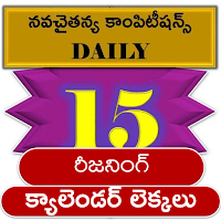 reasoning in telugu - calendar