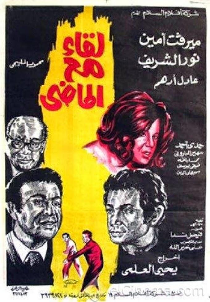 مشاهدة وتحميل فيلم لقاء مع الماضي 1975 اون لاين - lekaa maa elmady