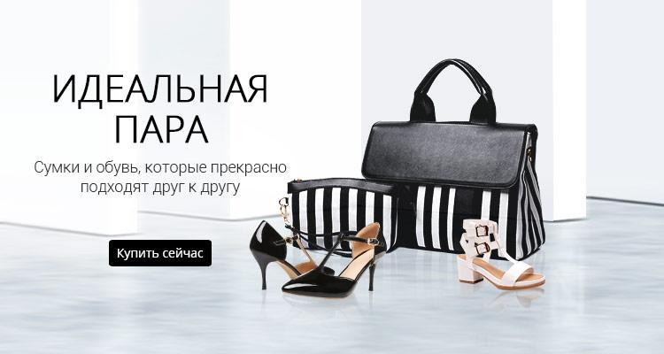 Сумки и обувь идеальная пара