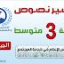 تحضير نص الإعلام في خدمة المجتمع لغة عربية للسنة الثالثة متوسط الجيل الثاني