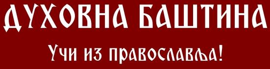 http://duhovnabastina.blogspot.com/