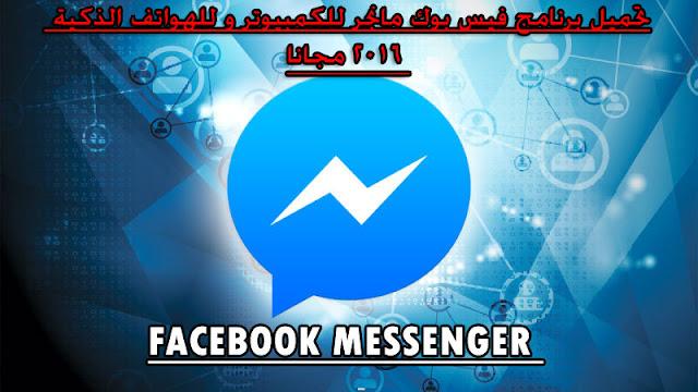 تحميل برنامج فيس بوك مانجر Facebook Messenger للكمبيوتر و للهواتف الذكية