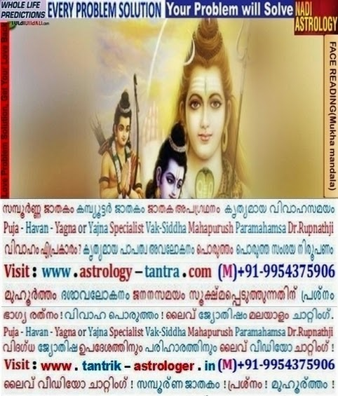Astrologer in Kerala Trivandrum Jyothisham Jathakam Vivaha Porutham