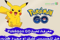 معرفة لعبة Pokémon GO هل تتجسس عليك او مجرد كذبه