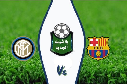 نتيجة مباراة برشلونة وانتر ميلان بتاريخ 02-10-2019 دوري أبطال أوروبا