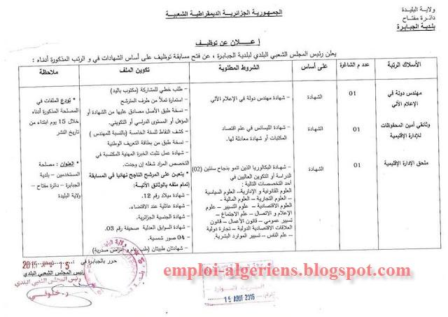 إعلان عن مسابقة توظيف في بلدية الجبابرة ولاية البليدة ديسمبر 2016