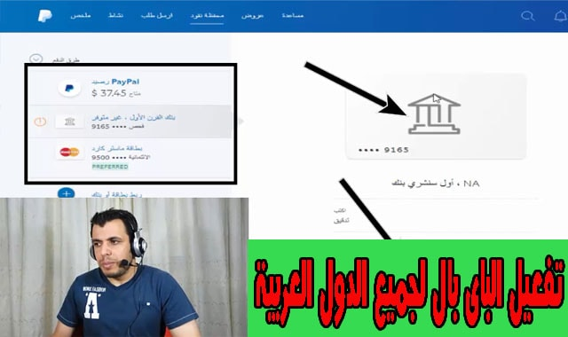 احسن طريقة لتفعيل الباى بال لجميع الدول العربية paypal ! بواسطة حسابك البنكي في بايونير Payoneer