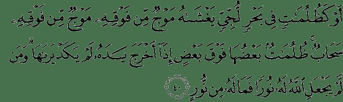 Surat An Nur ayat 40