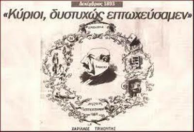 ΧΡΙΣΤΟΥΓΕΝΝΑ 1893 - (Παραμονές) ΧΡΙΣΤΟΥΓΕΝΝΑ 2016 - Του Δημήτρη Ζώη