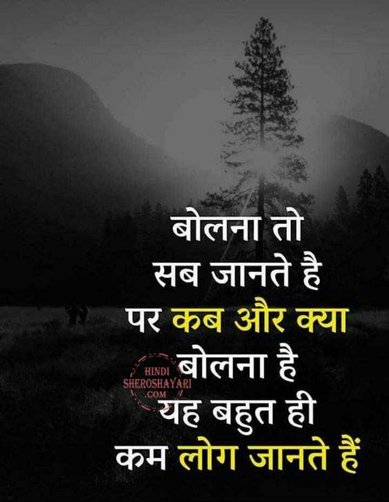 Bolna To Sab Jante Hai Hindi Truth Of Life Quote