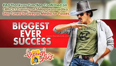 attarintiki-daredi-thank-you-function
