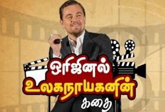 Actor Leonardo DiCaprio Story | News 7 Tamil