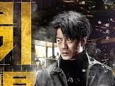 Download Film Action Terbaru: Explosion (Yin Bao Zhe) (2017) Full Movie Gratis Subtitle Indonesia