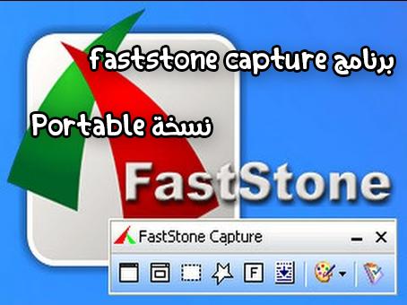برنامج faststone capture لالتقاط صور من الشاشة والتعديل عليها نسخة محمولة