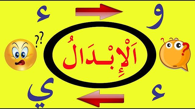 قواعد اللغة :الإبدال