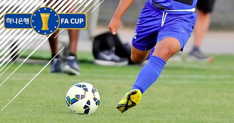 KEB Hana Bank FA Cup Semifinal draw