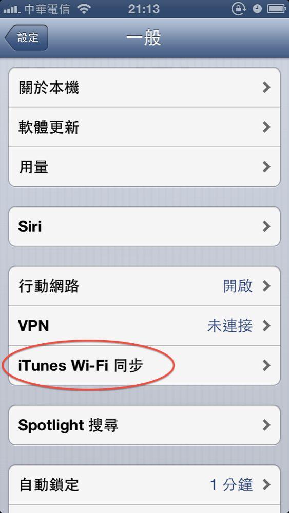 iTunes WI-FI 同步 | Apple+