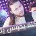 كلمات اغنية الصحاب يلا رمضان البرنس