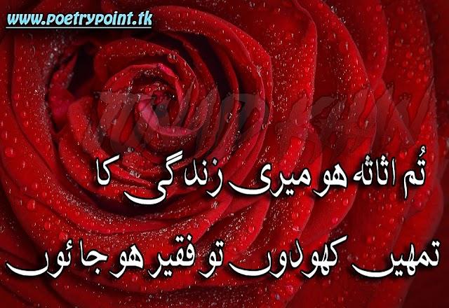 """2 lines romentic poetry"""" Tum asasa ho meri zindagi ka"""" // sad urdu poetry// poetry sms"""