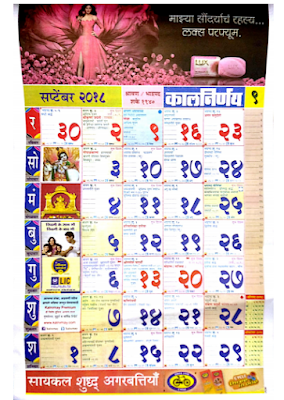 Download Free Kalnirnay 2020 September Marathi Calendar PDF