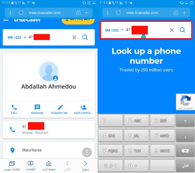 معرفة اسم المتصل عن طريق رقم الهاتف، معرفة اسم المتصل عن طريق الكمبيوتر ، معرفة اسم صاحب الرقم عن طريق النت ، معرفة اسم المتصل ومكانه ، معرفة اسم المتصل اون لاين ، معرفة هوية المتصل من رقمه ، معرفة اسم المتصل بدون برنامج ، معرفة اسم المتصل عن طريق الرقم ، معرفة اسم المتصل 2018 ، معرفة اسم صاحب الرقم وعنوانه ، معرفة اسم المتصل عن طريق النت ، معرفة اسم المتصل من خلال الرقم ، معرفة اسم المتصل من خلال النت ، موقع معرفة اسم المتصل ، افضل موقع لمعرفة اسم المتصل ، افضل تطبيق لمعرفة اسم المتصل ، معرفة اسم المتصل ومكانه بدون برنامج ، معرفة اسم المتصل السعودية ، معرفة اسم المتصل المغرب ، معرفة اسم المتصل اون لاين 2018 ، برنامج لمعرفة اسم المتصل iphone ، معرفة اسم المتصل online ، معرفة اسم المتصل من رقم مجهول باستخدام truecaller ، معرفة اسم المتصل truecaller ، موقع معرفة اسم المتصل truecaller