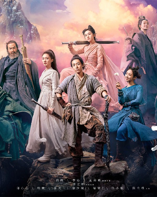 Tru Tiên (Bản điện ảnh) - Rạp (2019)