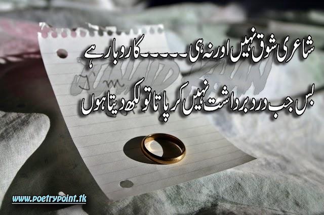"2 lines Sad Urdu Poetry "" Shayari Ka Shooq Nahi Aur Na Hi Karobar Han "" // sad poetry // urdu poetry // sad urdu poetry sms"