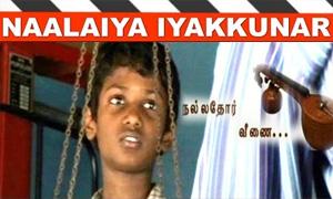 Naalaiya Iyakkunar | Nalladhor Veenai