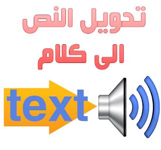 إضافة اداة تحويل النص الى كلام
