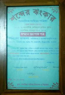 Certificates Of Kanika Mandal By Sabder Jhankar