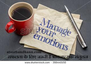 सफलता के लिए जरूरी है भावनात्मक संतुलन -Emotional management tips