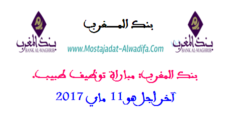 بنك المغرب: مباراة توظيف طبيب. آخر أجل هو 11 ماي 2017