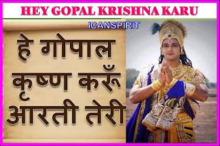 hey gopal krishna karu aarti lyrics