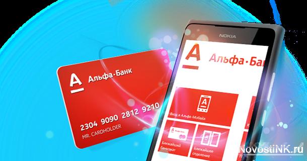 Калькулятор альфа банк на кредит украина