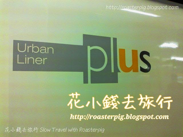 近鐵特急Urban Liner Plus Logo