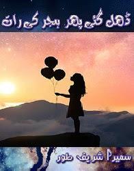 dhal gayi phir hijar ki raat by sumaira,free download Dhal Gayi Phir Hijar Ki Raat, download  Dhal Gayi Phir Hijar Ki Raat , Dhal Gayi Phir Hijar Ki Raat pdf