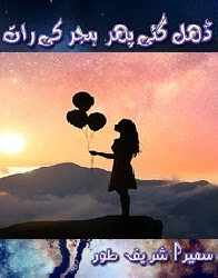 Dhal Gayi Phir Hijar Ki Raat By Sumaira Shareef Toor
