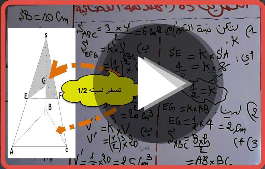 تمارين الهندسة الفضائية التكبير والتصغير مصححة فيديو وكتابة pdf #المقررلكم