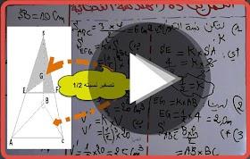 تمارين الهندسة الفضائية التكبير والتصغير الثالثة اعدادي مصححة فيديو وكتابة pdf #المقررلكم