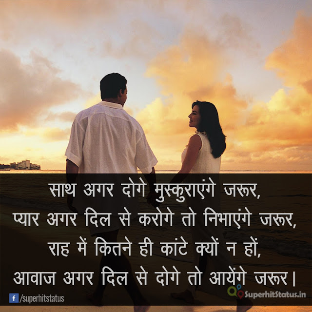 Mohabbat SHayari Image in Hindi DP