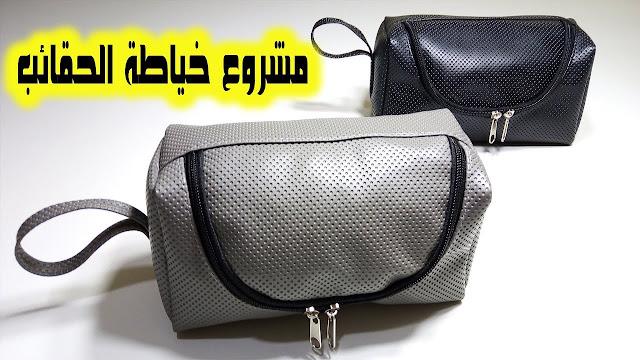تصنيع حقائب اليد مشروع مربح جدا