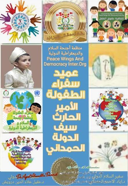 الأمير الحارث بن سيف الدولة الحمداني يمنح لقب عميد سفراء الطفولة للسلام العالمي