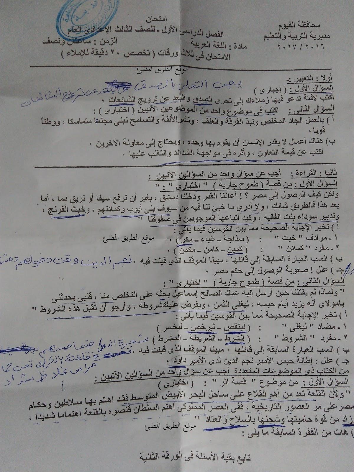 امتحان نصف العام الرسمى فى اللغة العربية محافظة الفيوم الصف الثالث الاعدادى 2017.