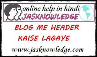 blog me header kaise lagaye