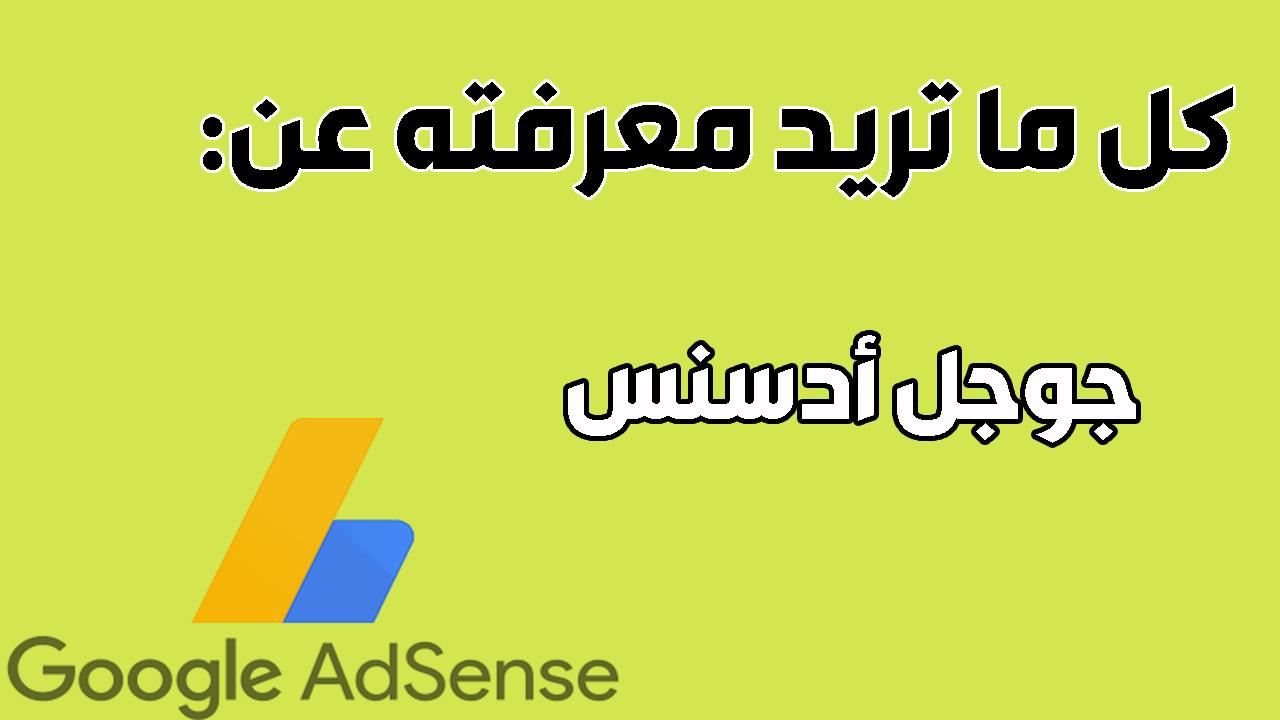 شرح جوجل أدسنس، ماهي جوجل أدسنس، الربح من جوجل أدسنس