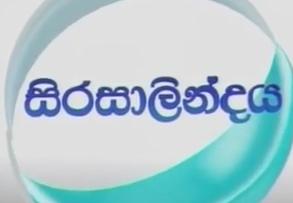 Sirasalindaya Sirasa TV 06.11.2017