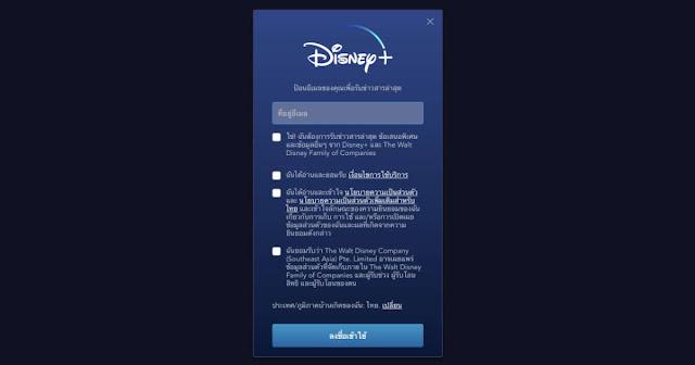 รับข่าว Disney +
