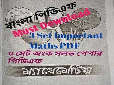 Bangla Math Books Pdf